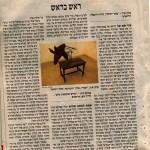 עוזי צור  =-מלכי ישראל s